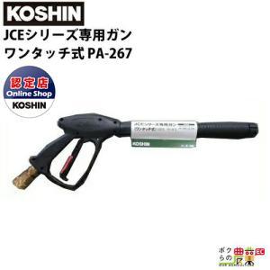 工進 JCEシリーズガン ワンタッチ式 PA-267 レクモ ボクらの農業EC|bokunou