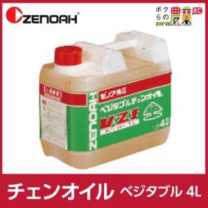 ゼノア チェンオイル ベジタブルタイプ 4L VZ1-4L YYSNA06|bokunou