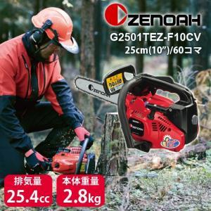 ゼノア トップハンドルチェーンソー G2501TEZ-F10CV スーパーこがる[10インチ 25AP チェンソー カービングバー CA2509F]|bokunou