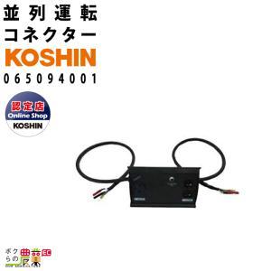 大きな容量が必要な時に便利な並列運転コネクター。  GV-16i用