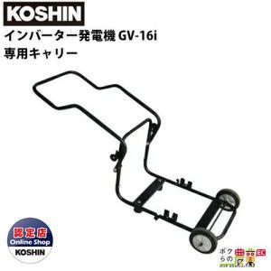 工進 インバーター発電機GV-16i専用キャリーです。