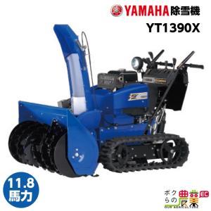 [2017-2018予約モデル]ヤマハ/YAMAHA 除雪機 YT-1390X(YT-1390EX後継機種)2017年11月頃出荷予定|bokunou