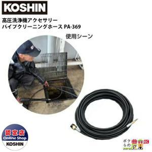 工進 高圧洗浄機JCE用 パイプクリーニングホース 長さ15...