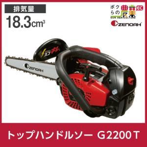 ゼノア トップハンドルソーこがるシリーズ G2200T-25P10[967262360]|bokunou