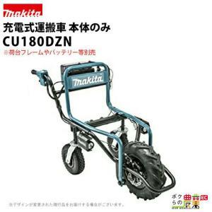 送料無料 マキタ 充電式運搬車 本体のみ CU180DZ