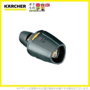 ケルヒャー 3ジェットノズル タッチレス3ジェットノズル高圧0度・高圧25度・低圧40度(洗剤塗布用...