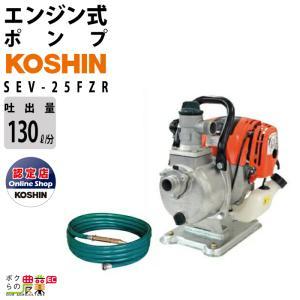 工進 KOSHIN エンジンポンプ/ハイデルスポンプ SEV-25FZR 工進35エンジン搭載 超軽量4サイクル 自在フランジ R型ホース付セット|bokunou