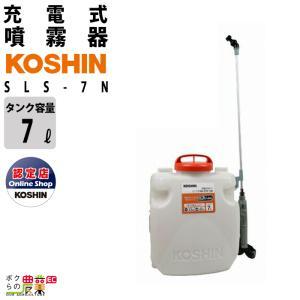 工進 KOSHIN 充電式 電動 噴霧器 SLS-7N 7Lタンク バッテリー・充電器別売 背負い式 リチウムイオン 自動 動噴 動力噴霧器 噴霧|bokunou