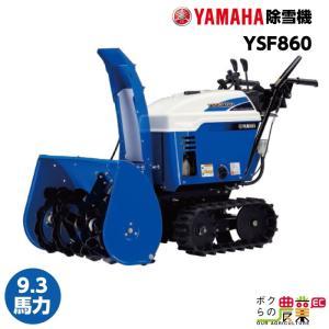 ヤマハ 除雪機 家庭用 YSF860 8馬力 除雪幅61.5cm YAMAHA YSF-860
