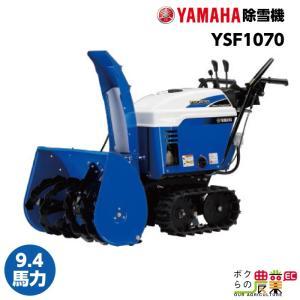 2021年11月以降入荷予定 ヤマハ 除雪機 家庭用 YSF1070 10馬力 除雪幅71.5cm ...