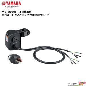 ヤマハ 発電機用 並列コード EF1800is対応