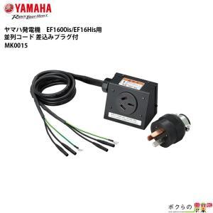 ヤマハ 発電機用 並列コード 差込みプラグ付 MK0015 EF1600is EF16His EF2...