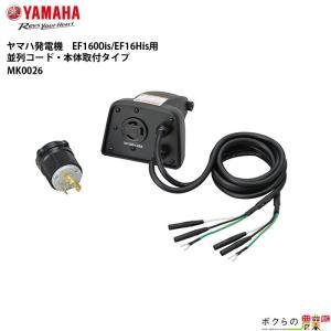 ヤマハ 発電機用 並列コード本体取付タイプ MK0026 EF1600is EF16His対応
