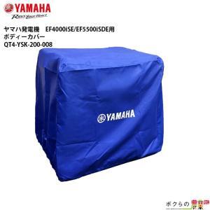 ヤマハ 発電機EF4000iSE EF5500iSDE用 ボディーカバー QT4-YSK-200-0...
