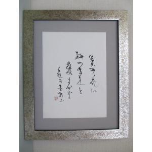 書作品 茶の花に梅の古木愛すかな 子規句 送料無料 書作品 書額 額 新築祝い ギフト インテリア|bokusaisha