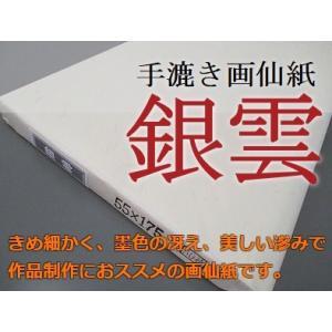 送料無料!! 書道紙 『銀雲』 2尺×6尺 (55cm×175cm) 50枚 画仙紙 書道用紙 作品制作|bokusaisha