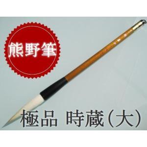極品 時蔵(大) 文明堂 太筆 書道用具 書道用品|bokusaisha