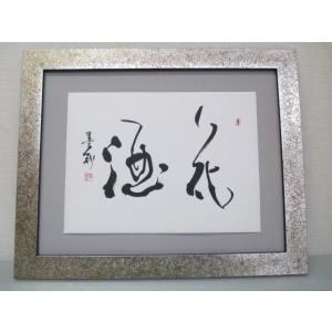 書作品 花酒 送料無料 書額 書作品 額 新築祝 ギフト インテリア|bokusaisha
