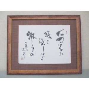 書作品 一茶 書作品 書額 額 新築祝い ギフト インテリア|bokusaisha