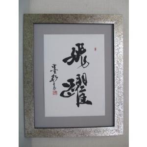 書作品 飛躍  直筆額 書額 額 新築祝い ギフト インテリア|bokusaisha