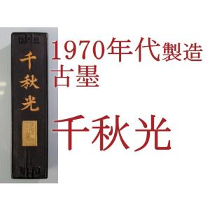 古墨 唐墨 千秋光 中国墨 1970年代製造 固形墨 bokusaisha