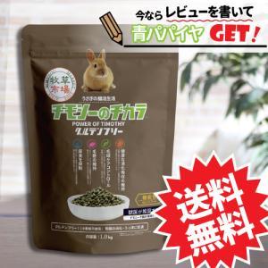 【送料無料】牧草市場 チモシーのチカラ グルテンフリー 1kg