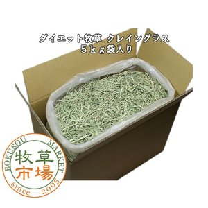 牧草市場 ダイエット 牧草 クレイングラス 10kg 袋入