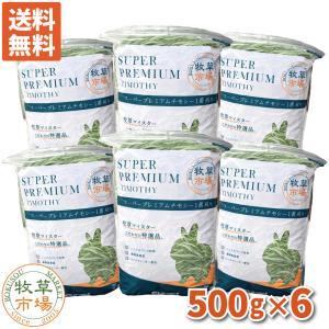 【30年度産新刈り】【送料無料】牧草市場 スーパープレミアム チモシー 1番刈り 牧草 3kg (500g×6パック)