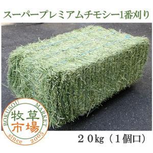 【28年度産新刈り】牧草市場 スーパープレミアム チモシー 1番刈り 牧草 20kg (1個口)