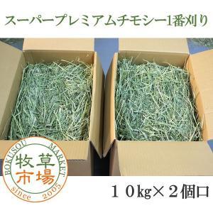 【28年度産新刈り】牧草市場 スーパープレミアム チモシー 1番刈り 牧草 10kg×2個口
