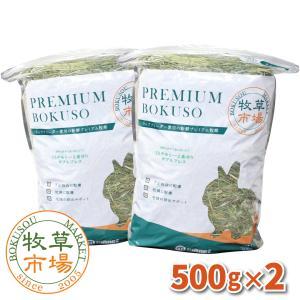 牧草市場 USチモシー 2番刈り 牧草 ダブルプレス 1kg (500g×2パック)