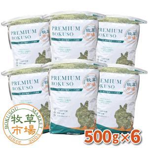 牧草市場 USチモシー 2番刈り 牧草 ダブルプレス 3kg (500g×6パック)