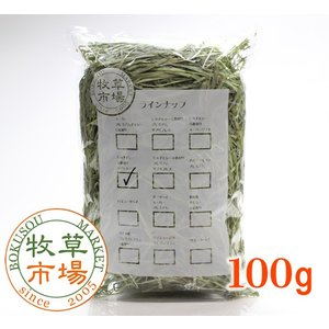 牧草市場 USチモシー 2番刈り 牧草 ソフトタイプ お試しサイズ 100g