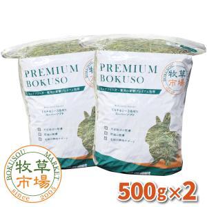 【28年度産新刈り】牧草市場 USチモシー 3番刈り 牧草 スーパーソフト 1kg (500g×2パック)