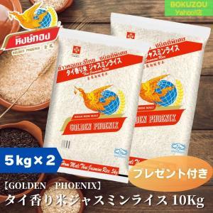 GOLDEN PHOENIX タイ香り米 ジャスミンライス10kg(5Kg×2セット)おまけプレゼン...