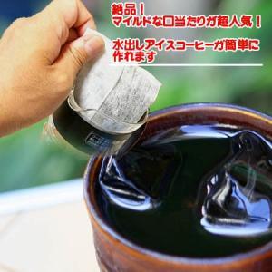 水出しコーヒー50g×4袋 粉 水出しアイスコーヒーバッグ 4袋入り(水だしコーヒーたっぷり3.6リ...