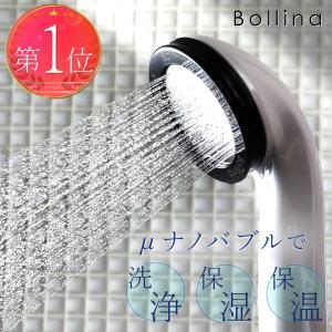 シャワーヘッド 美容 節水 ウルトラファインバブル マイクロナノバブル 交換 節水シャワー  ボリーナワイド 公式限定|bollina
