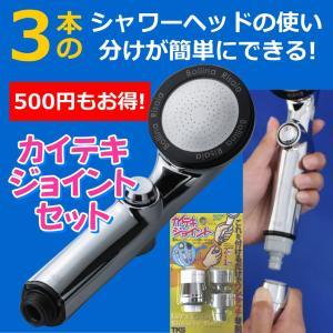 田中金属製作所グループのお店 セットで500円もお得 ボリーナ リザイア シルバー+カイテキジョイント セット|bollina