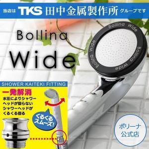 田中金属製作所グループのお店 500円もお得 ボリーナ ワイド シルバー+シャワーカイテキフィッティングセット|bollina