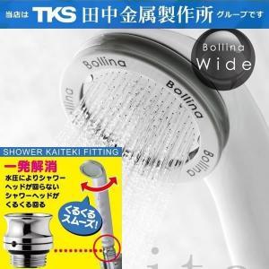 田中金属製作所グループのお店 500円もお得 ボリーナ ワイド ホワイト+シャワーカイテキフィッティングセット|bollina