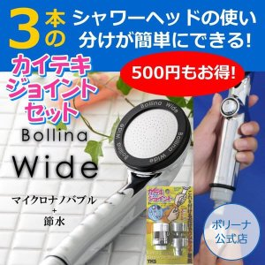 田中金属製作所グループのお店 500円もお得 ボリーナ ワイド シルバー+カイテキジョイントセット bollina