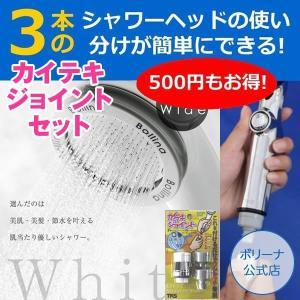 田中金属製作所グループのお店 500円もお得 ボリーナ ワイド ホワイト+カイテキジョイントセット bollina