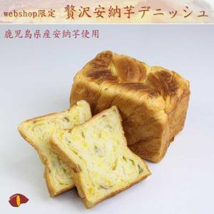 【期間限定】ボローニャデニッシュ食パン 贅沢安納芋 1.5斤...