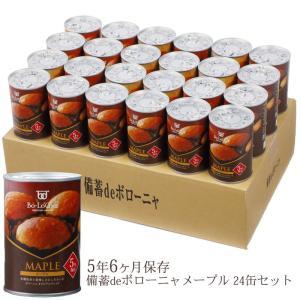 [賞味期限5年6ヶ月!]備蓄deボローニャ24缶セット <メープル>【1缶/2個入】|bologne