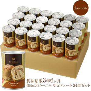 [賞味期限3年6ヶ月!]缶deボローニャ24缶セット <チョコ>【1缶/2個入】 | 3年6ヶ月保存 長期保存 備蓄食|bologne