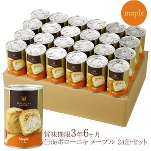 [賞味期限3年6ヶ月!]缶deボローニャ24缶セット <メープル>【1缶/2個入】 | 3年6ヶ月保...