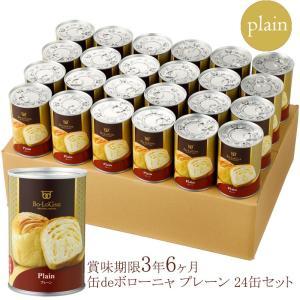 [賞味期限3年6ヶ月!]缶deボローニャ24缶セット <プレーン>【1缶/2個入】 | 3年6ヶ月保...