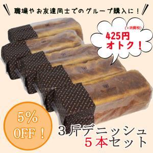 デニッシュ食パン ボローニャ  3斤プレーン5本セット・まとめ買いで 5%OFF