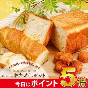 お取り寄せ 送料無料 お試しセット 食パン デニッシュ ボローニャ おいしい グルメ 選べる