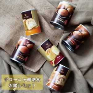 ☆数量限定☆非常食おためし!6缶セット 【缶製品】|bologne